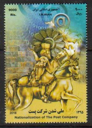 Scott #3169, Nationalization of Iran Post <p> <a href=&quot;/images/Iran-2016-16.jpg&quot;> <font color=green><b>View the image</font></a></font>