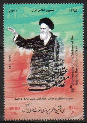 Scott #3172, Islamic Republic, 38th anniversary <p> <a href=&quot;/images/Iran-2017-03.jpg&quot;> <font color=green><b>View the image</font></a></font>