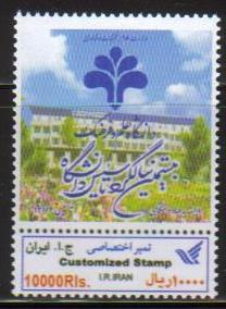 "Scott #3113,  Tehran University of Art, a single stamp <p> <a href=""/images/Iran-2017-21.jpg""> <font color=green><b>View the image</font></a></font>"