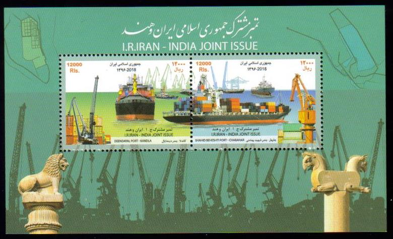 Scott #New Issue 2018-02,  Iran-India joint issue, Souvenir Sheet of 2 stamps <p> <a href=&quot;/images/Iran-2018-02.jpg&quot;> <font color=green><b>View the image</font></a></font>