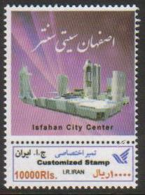 Scott #New Issue 2018-05, Isfahan City Center<p> <a href=&quot;/images/Iran-2018-05.jpg&quot;> <font color=green><b>View the image</font></a></font>