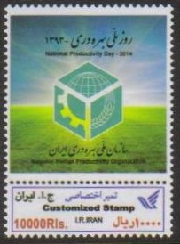 "Scott #3113E, National Productivity Day, a single stamp, 10,000 Rial<p> <a href=""/images/Iran-2018-07.jpg""> <font color=green><b>View the image</font></a></font>"