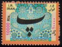 Scott #3105C, Persian Alphabet, Medium size, 10,000 Rial<p> <a href=&quot;/images/Iran-2018-10.jpg&quot;> <font color=green><b>View the image</font></a></font>