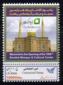 "Scott #3113F, Opening of 1000th Barakat Schools<p> <a href=""/images/Iran-2018-12.jpg""> <font color=green><b>View the image</font></a></font>"