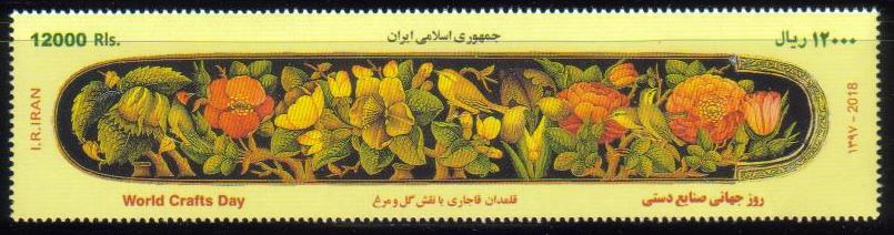 "Scott #3189, World Craft Day, a very long stamp, 12,000 Rial<p> <a href=""/images/Iran-2018-13.jpg""> <font color=green><b>View the image</font></a></font>"