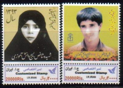 "Scott #3113C, Martyr Students, set of 2<p> <a href=""/images/Iran-2018-14.jpg""> <font color=green><b>View the image</font></a></font>"