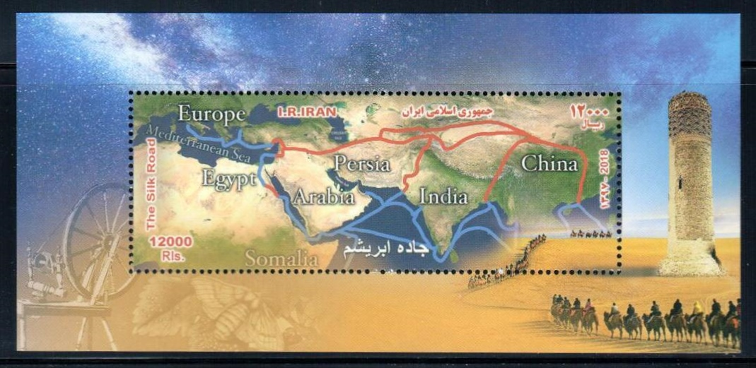 "Scott #New Issue 2018-21, The Silk Road, China, India, Persia, Arabia, a single S/S<p> <a href=""/images/Iran-2018-21.jpg""> <font color=green><b>View the image</font></a></font>"