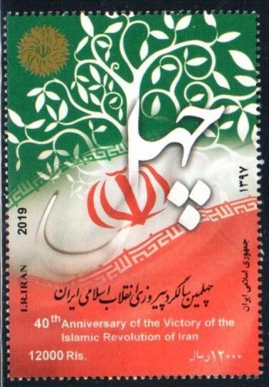 "Scott #3197, 40th Anniversary of the Islamic Republic<p> <a href=""/images/Iran-2019-01.jpg""> <font color=green><b>View the image</font></a></font>"