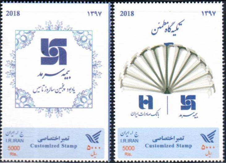 "Scott #3201-3202, Sarmad Insurance, set of 2<p> <a href=""/images/Iran-2019-05.jpg""> <font color=green><b>View the image</font></a></font>"