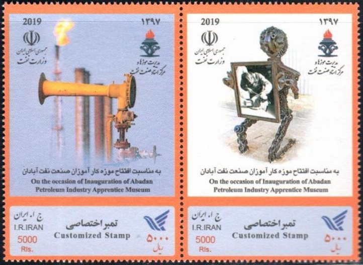 "Scott #3204, Petroleum Industry, set of 2<p> <a href=""/images/Iran-2019-07.jpg""> <font color=green><b>View the image</font></a></font>"