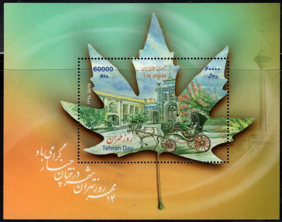 "Scott #3211, Tehran Day, a large Souvenir Sheet<p> <a href=""/images/Iran-2019-12.jpg""> <font color=green><b>View the image</font></a></font>"