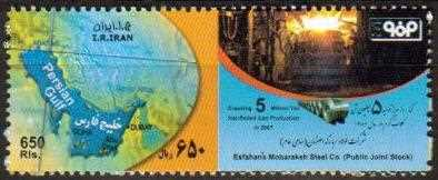 Scott #2929a Map of Persian Gulf, Definitive issue, 650 Rial +Isfahan Mobarakeh Factory