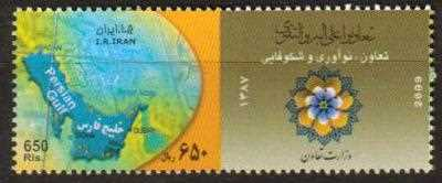 Scott #2929b Map of Persian Gulf, Definitive issue, 650 Rial +Co-Operation Ministry and Funds