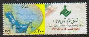 Scott #2928a Map of Persian Gulf, Definitive issue, 300 Rial + emblem of the Union Bank.  Large Size