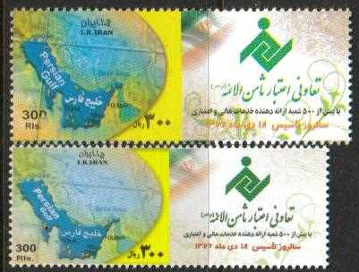 Scott #2928b Map of Persian Gulf, Definitive issue, 300 Rial + emblem of the Union Bank.  Small Size
