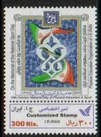 "Scott #3029G, National Day for Physical Education.  Farahbakhsh Catalog #3262  <p> <a href=""/images/Iran-Farah-3262.jpg""> <font color=green><b>View the image</b></a></font>"