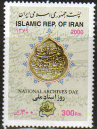 Scott #2806 National Archives 300 Rials