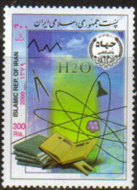 Scott #2807 University Jihad 300 Rials