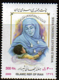 Scott #2811 World Breastfeeding Week 300 Rials