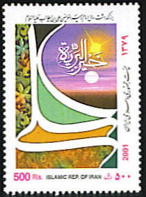 Scott #2813 Year of H. H. Ali 500 Rial