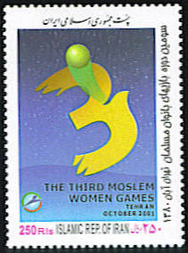 Scott #2825 Third Moslem Women's Games