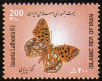 Scott #2859, Butterflies, 200 Rial