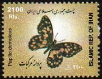 Scott #2867A, Butterflies, 2100 Rial