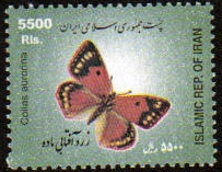 Scott #2869, Butterflies, 5500 Rial