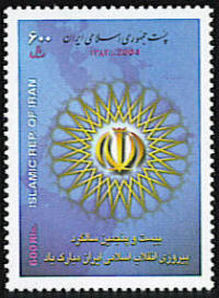 Scott #2879 25th Anniversary of Islamic Republic