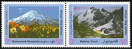 Scott #2902 Iran Bolivia Joint issue