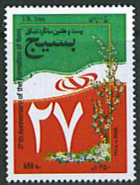 Scott #2918, Basij Army, 27th anniversary Nov. 26 650 Rial  <p> <a href=&quot;/shop/catalog/images/Iran-Scott-2918.jpg&quot;>   <font color=green><b>View the image</b></a></font>