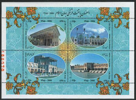 Scott #2919, Isphahan Cultural Center of the Islamic World, December 30, 2006 4 X 650 Rial  <p> <a href=&quot;/shop/catalog/images/Iran-Scott-2919.jpg&quot;>   <font color=green><b>View the image</b></a></font>
