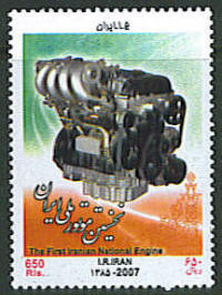 Scott #2924 First National Engine  <p> <a href=&quot;/shop/catalog/images/Iran-Scott-2924.jpg&quot;>   <font color=green><b>View the image</b></a></font>
