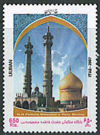 "Scott #2925 Fatima Shrine, Islamic motive,  art,  <p> <a href=""/shop/catalog/images/Iran-Scott-2925.jpg"">   <font color=green><b>View the image</b></a></font>"