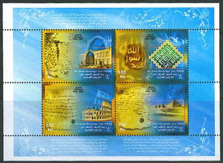 "Scott #2937 The Year of Prophet Mohammed S/S 4 X 650 Rial  <p> <a href=""/shop/catalog/images/Iran-Scott-2937.jpg"">   <font color=green><b>View the image</b></a></font>"