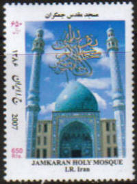 "Scott #2940 Jamkaran Mosque 650 Rial  <p> <a href=""/shop/catalog/images/Iran-Scott-2940.jpg"">   <font color=green><b>View the image</b></a></font>"