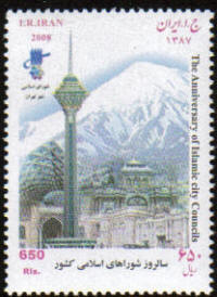 Scott #2953 Mt. Damavand and City Council, 650 Rial<p> <a href=&quot;/shop/catalog/images/Iran-Scott-2953.jpg&quot;>   <font color=green><b>View the image</b></a></font>