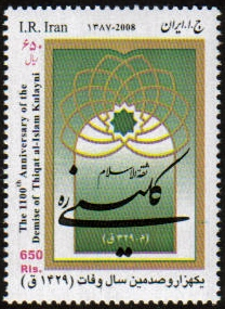 Scott #2954 Kulayni, 1100the anniversary of birth 650 Rial  <p> <a href=&quot;/shop/catalog/images/Iran-Scott-2954.jpg&quot;>   <font color=green><b>View the image</b></a></font>
