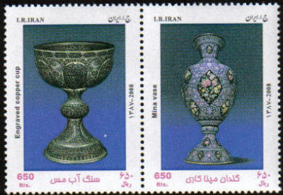 Scott #2961 Handicraft Week, Mina Vase and Engraved cup 2 X 650 Rial.  Issue date June 10, 2008  <p> <a href=&quot;/shop/catalog/images/Iran-Scott-2962.jpg&quot;>   <font color=green><b>View the image</b></a></font>