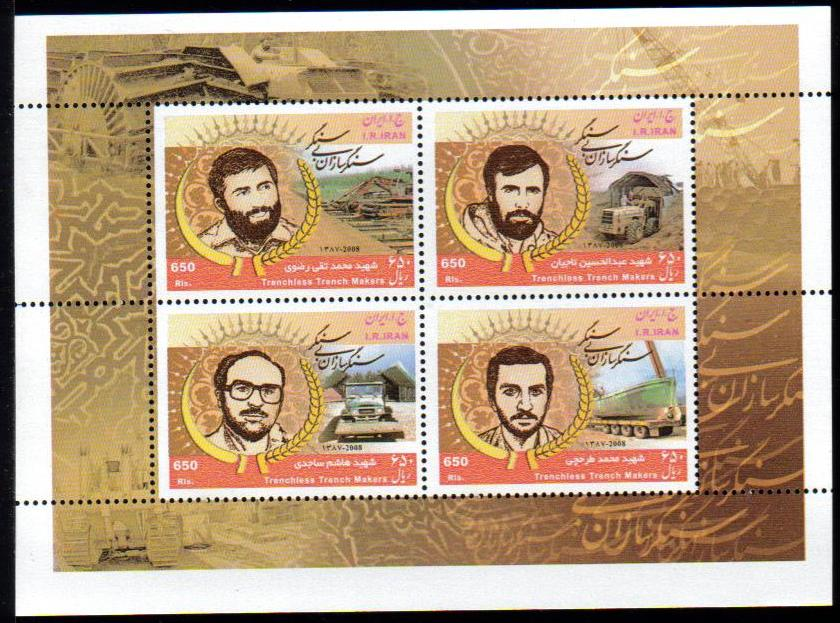 Scott #2962 Trenchless Trench Makers, a single S/S of 4 stamps.  Issue date June 16, 2008  <p> <a href=&quot;/shop/catalog/images/Iran-Scott-2962a.jpg&quot;>   <font color=green><b>View the image</b></a></font>