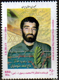 Scott #2963 Martyr Motevasselian, single stamp.  Issue date: July 03, 2008  <p> <a href=&quot;/shop/catalog/images/Iran-Scott-2963.jpg&quot;>   <font color=green><b>View the image</b></a></font>