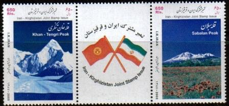 Scott #2964 Iran-Kirghistan (Kyrgyzstan) joint issue, set of 2 plus label.  Issue date: August 15, 2008  <p> <a href=&quot;/shop/catalog/images/Iran-Scott-2964.jpg&quot;>   <font color=green><b>View the image</b></a></font>