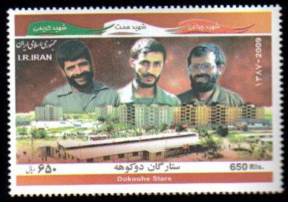 Scott #2979, Martyrs of Dokouheh City, single large stamp, 650 Rial.  Issue date: Feb. 10, 2009. <p> <a href=&quot;/images/Iran-Scott-2979.jpg&quot;>   <font color=green><b>View the image</b></a></font>