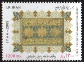 Scott #3010, Rob'e Rashidi Endowment Document<p> <a href=&quot;/shop/catalog/images/Iran-Scott-3010.jpg&quot;>   <font color=green><b>View the image</b></a></font>