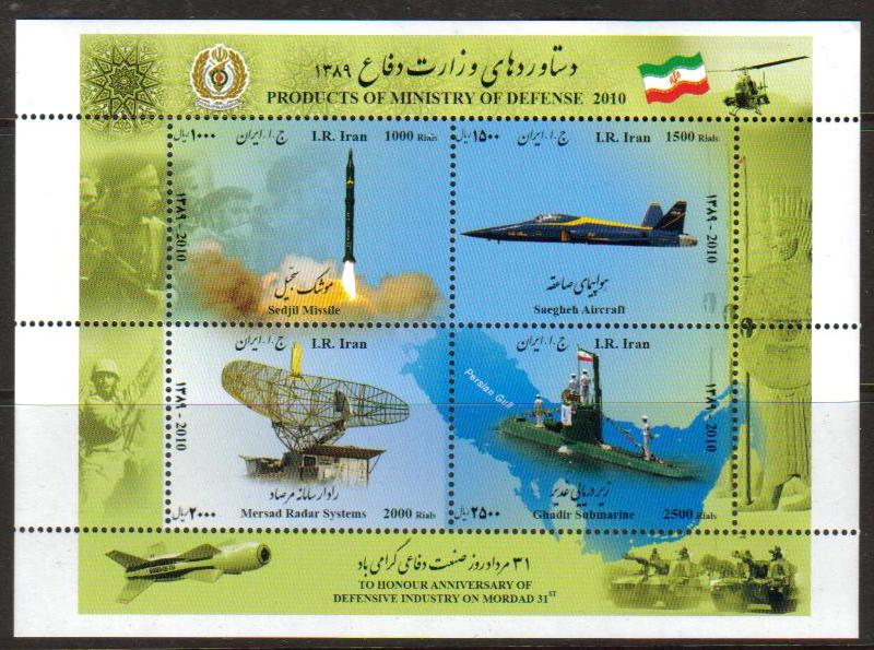 Scott #3024, Ministry of Defense, a Souvenir Sheet of 4 stamps.  <p> <a href=&quot;/images/Iran-Scott-3024.jpg&quot;> <font color=green><b>View the image</b></a></font>