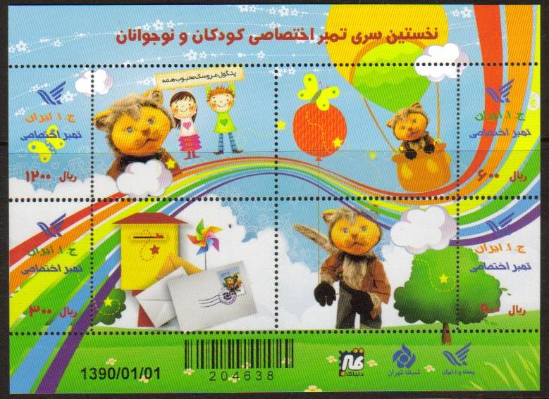 Scott #3029E, Children and Post, a single S/S with 4 stamps, issued 2010 <p><a href=&quot;/images/Iran-Scott-3029C.jpg&quot;><font color=green><b>View the image</b></a></font>