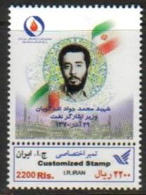 Scott #3029M, Tondgouian, Oil Minister, 2012 issue, single stamp <p> <a href=&quot;/images/Iran-Scott-3029M.jpg&quot;>   <font color=green><b>View the image</font></a>