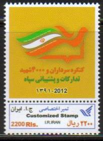 "Scott #3029S, 4000 Engineers, single stamp <p> <a href=""/images/Iran-Scott-3029S.jpg"">   <font color=green><b>View the image</font></a>"