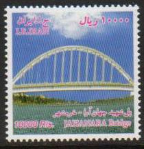 Scott #3036, Jahan Ara Bridge, 10,000 Rial <p> <a href=&quot;/images/Iran-Scott-3036.jpg&quot;>   <font color=green><b>View the image</font></a>