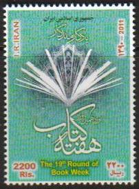Scott #3048, Book Week, a single stamp, Nov. 13 <p><a href=&quot;/images/Iran-Scott-3048.jpg&quot;><font color=green><b>View the image</b></a></font>